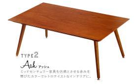 アイテム画像(ACE TABLE フラットヒーターこたつ)サムネイル