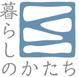 ショップロゴ画像(暮らしのかたち|東京)