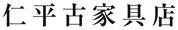 ショップロゴ画像(仁平古家具店 益子店|栃木)