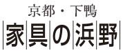 ショップロゴ画像(家具の浜野|京都)
