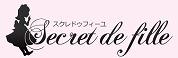 ショップロゴ画像(Secret de fille (スクレドゥフィーユ)|京都)