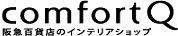ショップロゴ画像(comfortQ 阪急うめだ本店|大阪)
