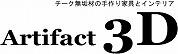 ショップロゴ画像(Artifact 3D|京都)