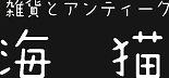 ショップロゴ画像(雑貨とアンティーク 海猫|岡山)