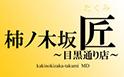 ショップロゴ画像(柿ノ木坂 匠 目黒通り店|東京)